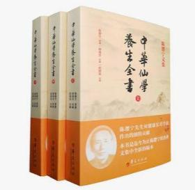 中华仙学养生全书