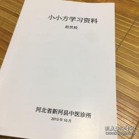 《小小方学习资料》赵世校 赵老师的舌诊舌疗与治疗详解