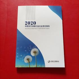 中国支付清算行业社会责任报告 2020