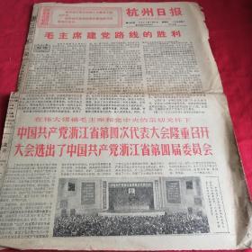 杭州日报      1971年1月31日套红文革小报老报纸 浙江省党的四大召开,很多老照片