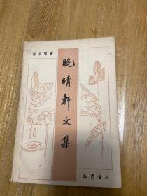 国学大师陈友琴《晚晴轩文集》
