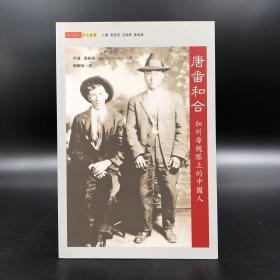 香港商务版 伊莱恩 佐巴斯 Elaine Zorbas 《唐番和合 : 加州母親脈上的中國人》(锁线胶订)