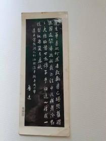 鲁迅诗词老照片,21厘米 49元。保真包老