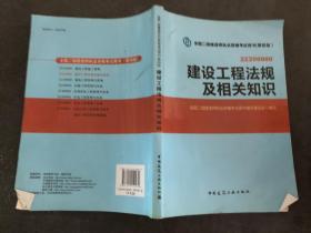 全国二级建造师执业资格考试用书:建设工程法规及相关知识 第四版