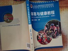 """""""十二五""""普通高等教育本科国家级规划教材·高等学校公共体育通用教材:体育与健康教程(第5版)"""