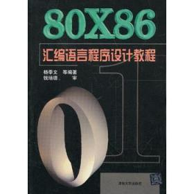 80X86汇编语言程序设计教程