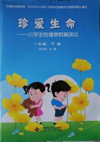 珍爱生命:小学生性健康教育读本一年级下册·2011年印(内页非彩色)