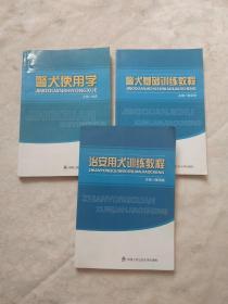 警犬基础训练教程+使用学+治安用犬训练教程【三册合售】
