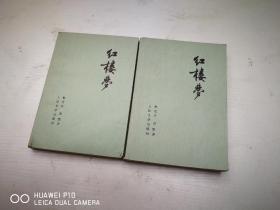 红楼梦人民文学出版社(四)