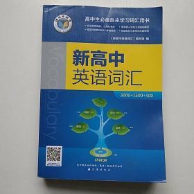 新高中英语词汇  3500+1000+500 高中生必备自主学习词汇用书  维克多英语