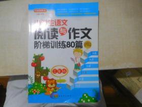 小学生语文阅读与作文阶梯训练80篇三年级                                       【存51层】