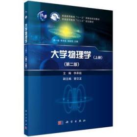大学物理学上册 科学出版社 9787030604415 李承祖 李承祖