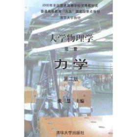力学(大学物理学)第二版 张三慧 清华大学 9787302033714