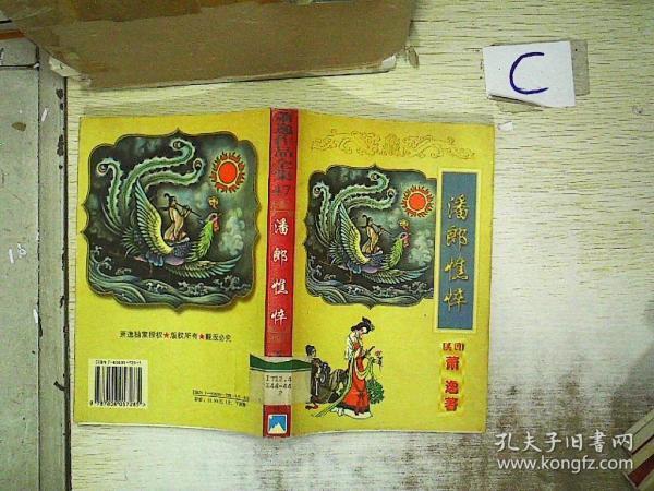 潘郎憔悴(上、下)