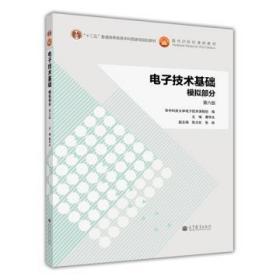 模电电子技术基础模拟部分 康华光 第六版6版 高等教育出版