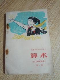 福建省小学试用课本 算术 第七册
