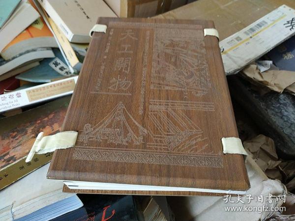 天工开物(带木盒)线装16开.全三卷