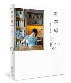 红茶经:叶怡兰的20年寻味之旅