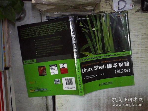 LinuxShell脚本攻略 第2版