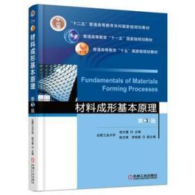 材料成形基本原理第三版第3版祖方遒机械工业出版社9787111