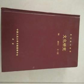 复印报刊资料,文化研究 2011 1~12
