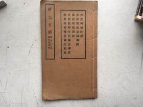 净土五经(线装,民国26年,铅印)