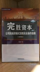 完胜资本2——公司投资融资模式流程完全操作指南