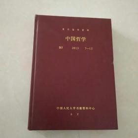 复印报刊资料中国哲学 2013 7~12