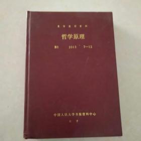 复印报刊资料哲学原理 2013 7~12