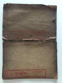 民15年广东版 《增注少嵒赋草》二册四卷全
