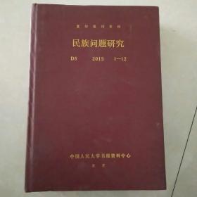复印报刊资料 民族问题研究 2013 1~6