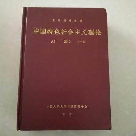复印报刊资料 中国特色社会主义理论 2010 1~12