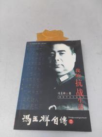 我的抗战生活 冯玉祥自传2