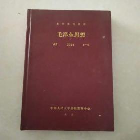 复印报刊资料 毛泽东思想 2014 1~6