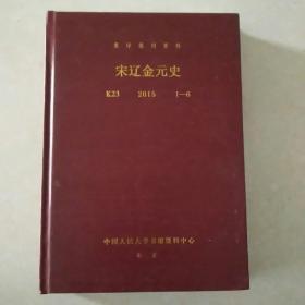 复印报刊资料 宋辽金元史 2015 1~6