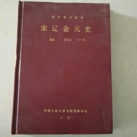 复印报刊资料 宋辽金元史 2011 1~4