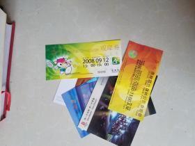 第29届奥林匹克运动会门票7张+第13届残疾人奥林匹克运动会门票9张合售
