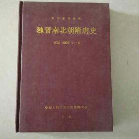 复印报刊资料 魏晋南北朝隋唐史 2007 1~6