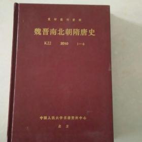 复印报刊资料 魏晋南北朝隋唐史 2010 1~6