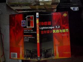 渲染巨匠Lightscape3.2室内设计实战与技巧(全彩印刷)...