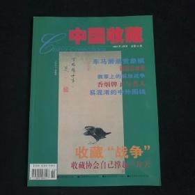 《中国收藏》杂志 2002年第2期