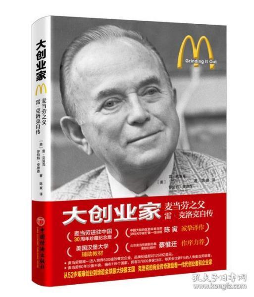 大创业家:麦当劳之父雷·克洛克自传  9787513636506