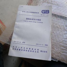中华人民共和国国家标准    建筑抗震设计规范