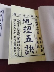 光绪木刻影印板堪舆风水类《地理五诀》八卷四厚册全