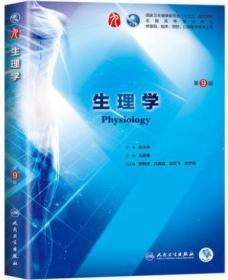 人卫版 生理学第9版第九版