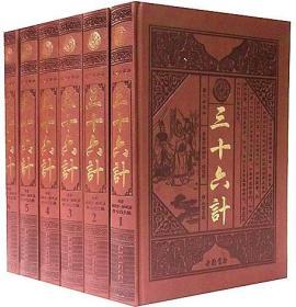 三十六计正版文白对照军事谋略军事理论仿皮面全6册16开精装中国书店