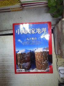 中国国家地理   2014 12 繁体