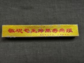 敬祝毛主席万寿无疆,国营西南仪器厂革命委员会(针灸针51跟)