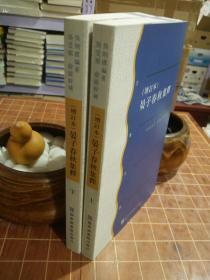 晏子春秋集释  增订本 全2册  一版一印