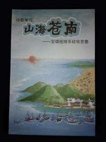 诗画浙江 · 山海苍南--全域旅游手绘导览图